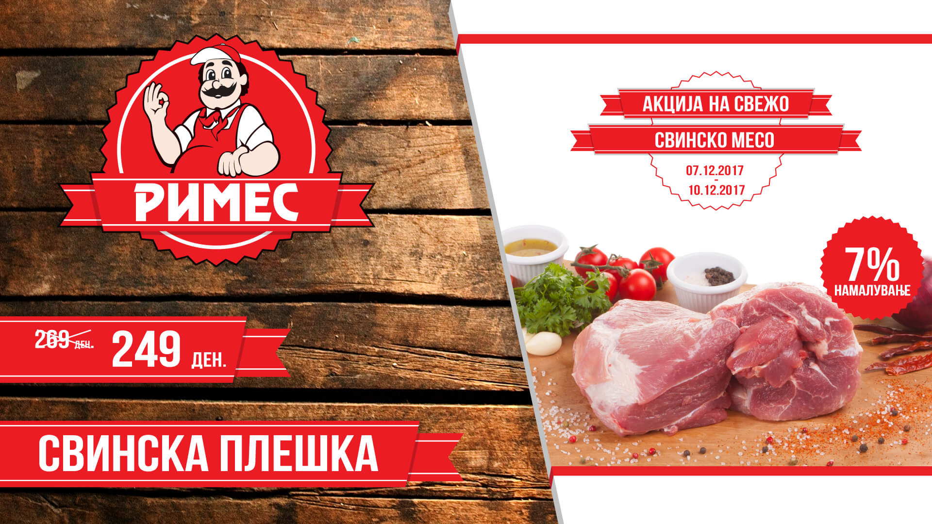 RIMES-OFFER-TEMPLATE-SVINSKI-PLESHKA